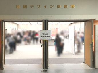 京まふ2017