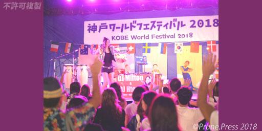 神戸ワールドフェスティバル 2018 kobe world festival 画像