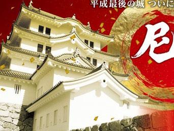 尼崎城 イベントポスター 画像