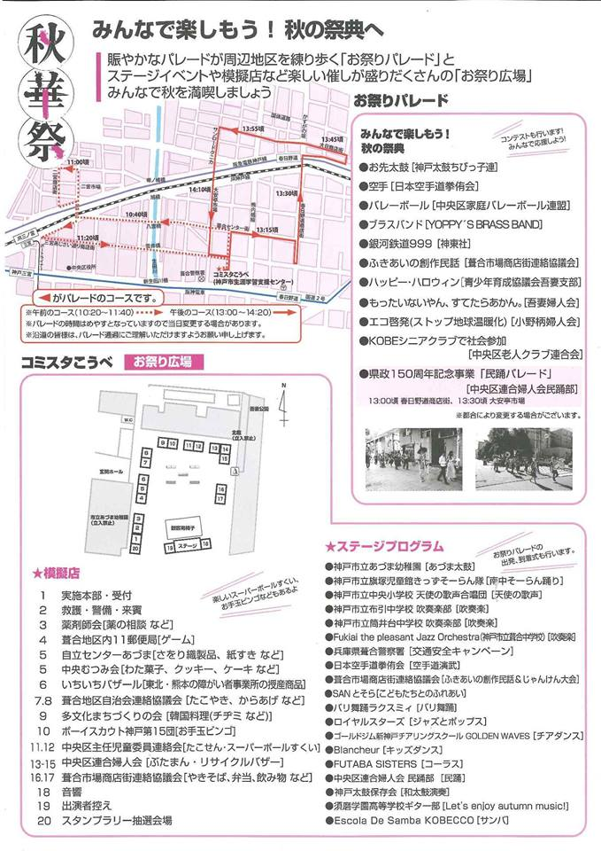 秋華祭 神戸 2018 チラシ裏面