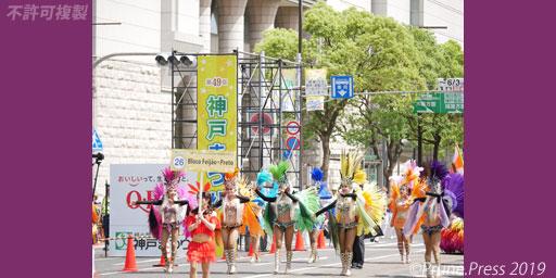 神戸まつり 2019